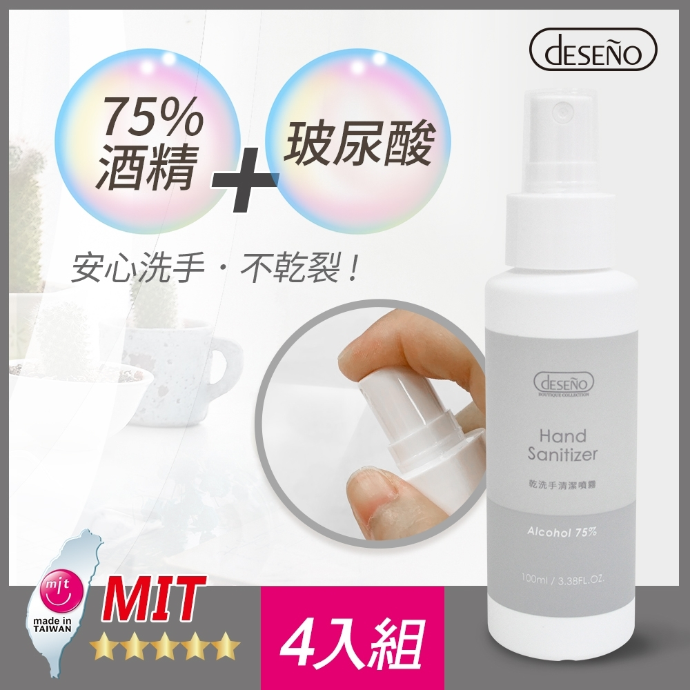 Deseno 75%酒精乾洗手清潔噴霧(保濕功能款) 100ml*4入
