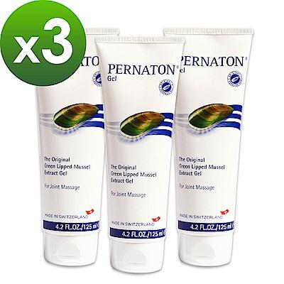 PERNATON百通關凝膠 瑞士原裝進口 擦的葡萄糖胺(125ml 涼感型 x 3入)