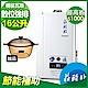【節能補助再省1千】莊頭北TH-7168FE屋內屋外型16公升數位恆溫強制排氣瓦斯熱水器