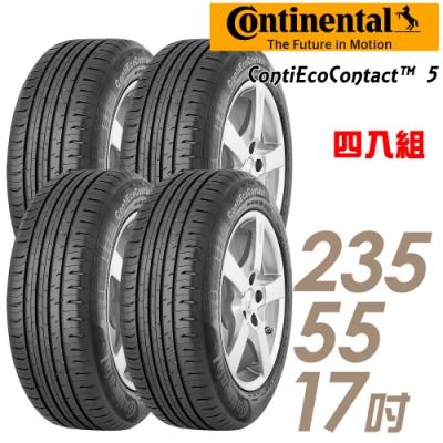 【馬牌】ContiEcoContact <b>5</b> 節能安全輪胎_四入組_235/55/17