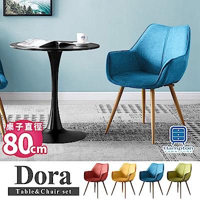漢妮Hampton朵拉圓桌椅組-黑桌80cm-1桌1椅-4色可選