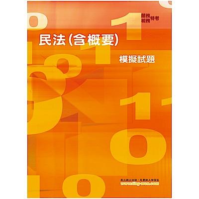 民法(含概要)模擬試題(6版)