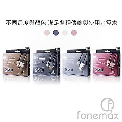 fonemax Ultra-Pro系列MFI Lightning充電傳輸線-1.2M