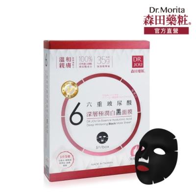【森田DR.JOU】六重玻尿酸深層極潤白黑面膜5入(35g/片)