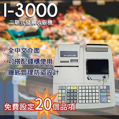 大當家 創群 I3000 二聯式 收銀機 收據機 可開立中文收據 獨立商行可用 可開發票