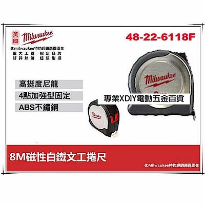 Milwaukee 美國 米沃奇 8M磁性白鐵文工捲尺 伸縮捲尺 不鏽鋼 測量精準