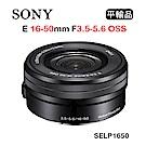 SONY E 16-50mm F3.5-5.6 OSS 黑 (平行輸入) 拆鏡