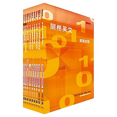 稅務人員三等(財稅行政)模擬試題套書(贈題庫網帳號、雲端課程)