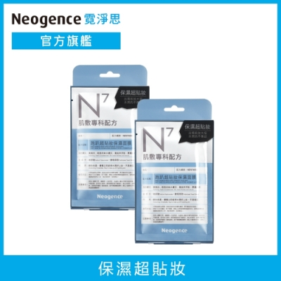 Neogence霓淨思【買1送1】N7跑趴超貼妝保濕面膜