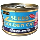 Seeds 聖萊西-GOLDEN CAT健康機能特級金貓大罐-白身鮪魚+吻仔魚(170gX24罐) product thumbnail 1