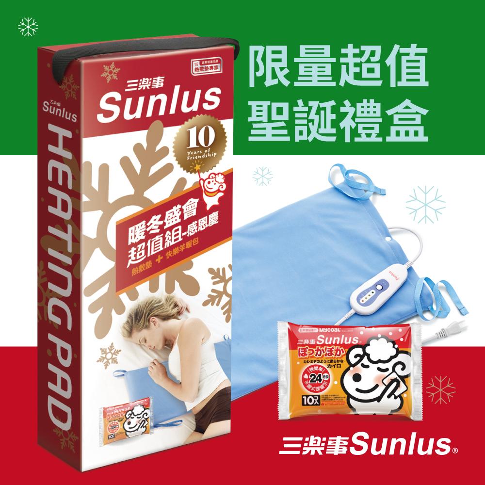 (耶誕超值組贈暖暖包)Sunlus三樂事暖暖熱敷墊(大)MHP711 (醫療級)