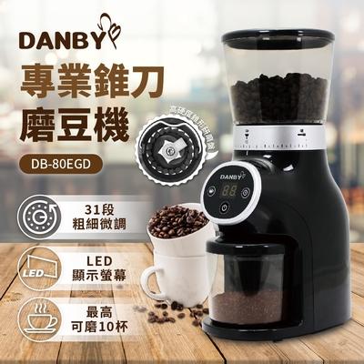 DANBY丹比咖啡職人專業錐刀磨豆機DB-80EGD