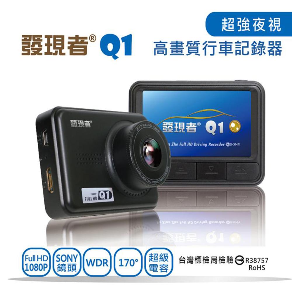 【真黃金眼】發現者Q1 行車記錄器 超強夜視 超廣角170度 WDR+1080P