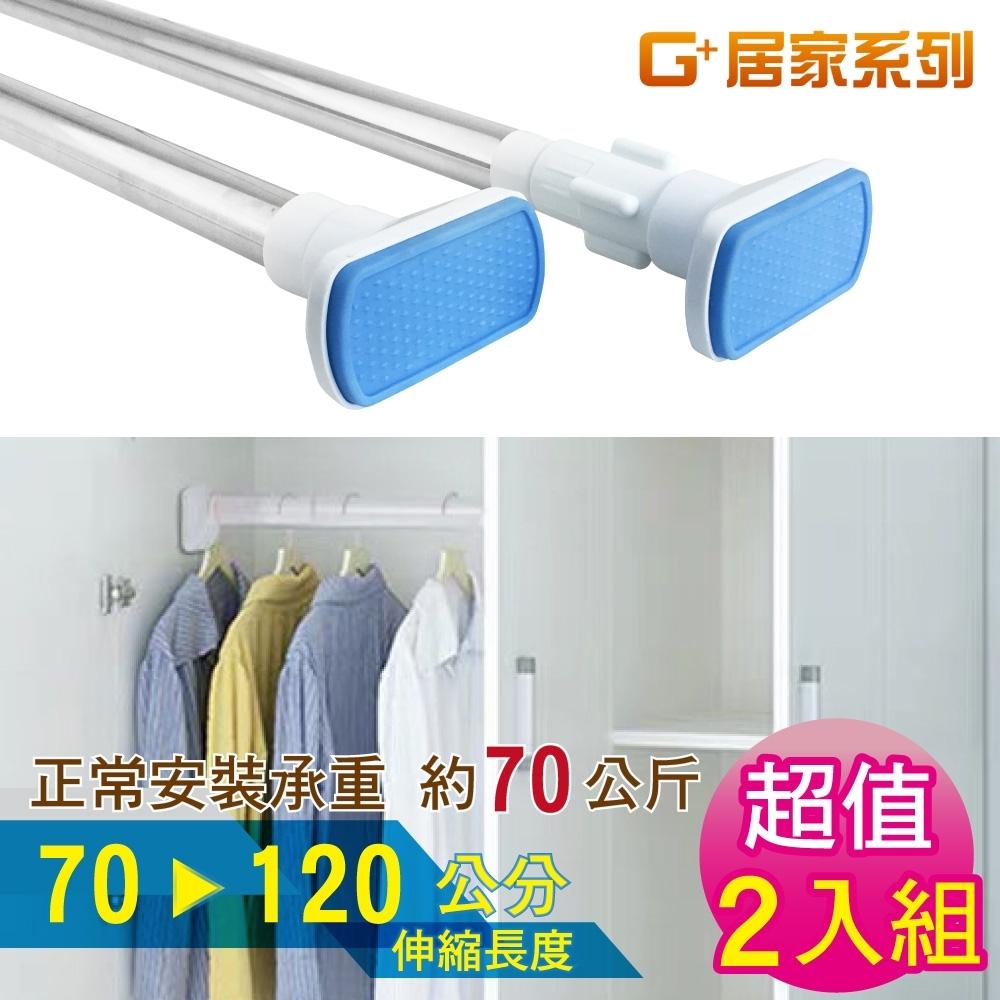 G+居家 不鏽鋼多功能伸縮桿(70-120公分)2入組