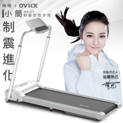 【映峻OVICX】小簡制震型跑步機