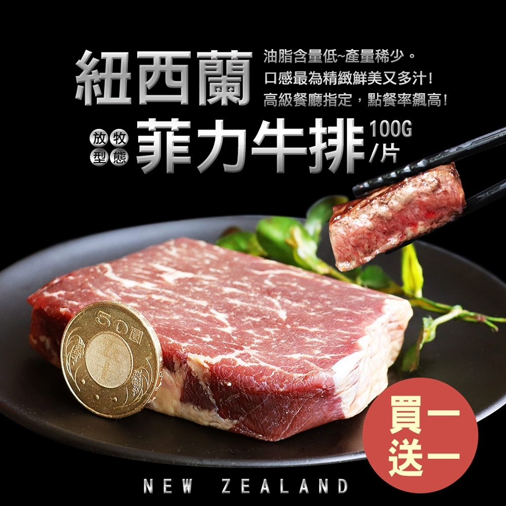 (滿額)築地一番鮮-【買1送1】紐西蘭草飼菲力牛排1片(100G/片)