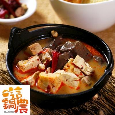 這鍋農-麻辣鴨血豆腐鍋(650gx8入)