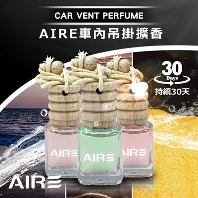 AIRE 車內吊掛擴香 (7ml) 3款可選-急速配
