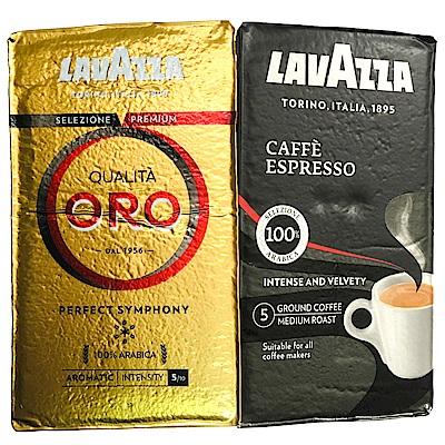 LAVAZZA ORO金牌咖啡粉(2包)+ESPRESSO黑牌咖啡粉(2包)