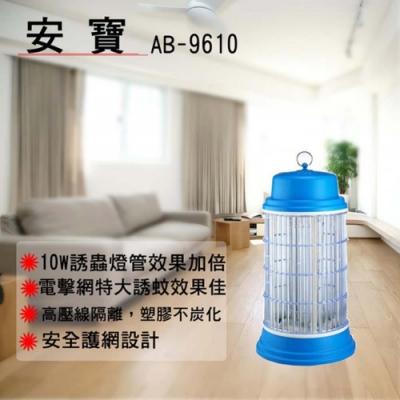 【安寶】10W電子滅蚊燈 AB-9610
