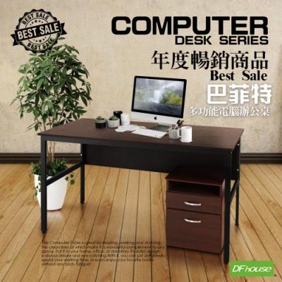 DFhouse巴菲特電腦辦公桌+活動櫃 -胡桃色 150*60*76