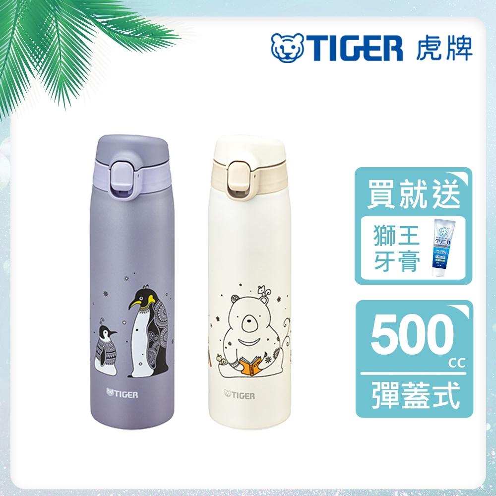 [送獅王牙膏] [新品上市] 日本龜一堂插畫家聯名款 x 虎牌 500cc夢重力超輕量彈蓋式保冷保溫杯