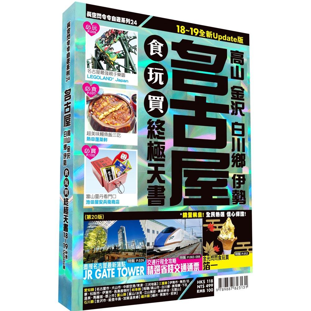 名古屋食玩買終極天書2018-19版(高山金澤白川鄉伊勢)