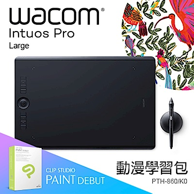 【漫畫學習包】Intuos Pro Large 專業繪圖板
