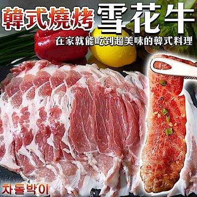 【海陸管家】韓式燒烤牛五花肉片3盒(每盒約500g)