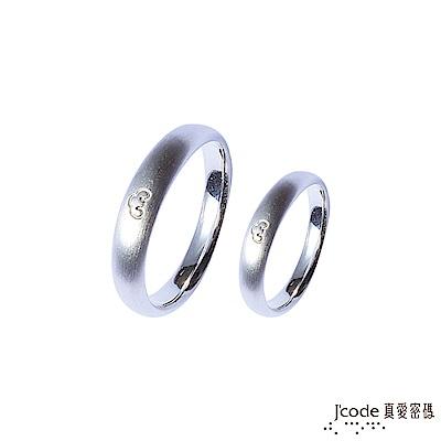 J code真愛密碼銀飾 聚八方氣純銀成對戒指