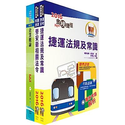 106年臺中捷運公司招考(勞安專員)套書(贈題庫網帳號、雲端課程)