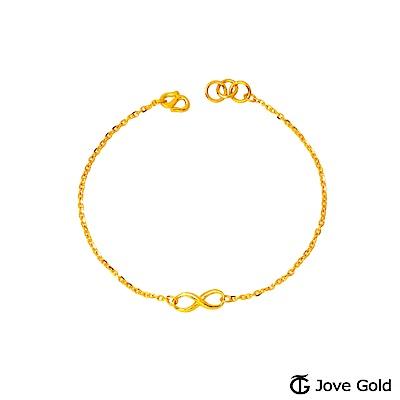 JoveGold漾金飾 無限黃金手鍊