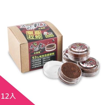 【木酢達人】天然木酢丸3盒(共12顆) (防蚊防蟑.消除霉味)