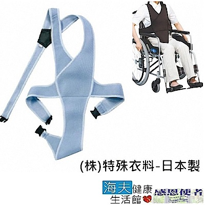 輪椅專用保護帶 全包覆式安全束帶(W1076)