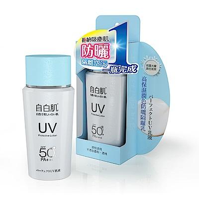 自白肌高保濕潤色防曬隔離乳SPF50+PA+++