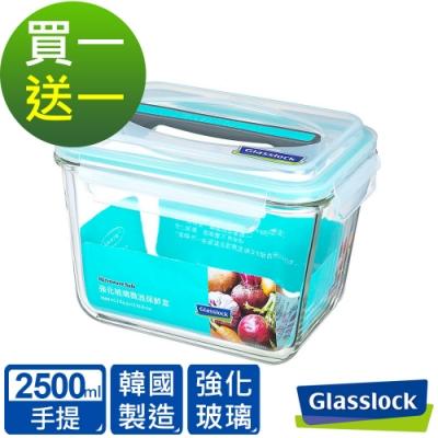 (買一送一)Glasslock 附提把手提強化玻璃保鮮盒-長方形2500ml