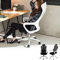 【STYLE 格調】S型立體環抱式頂腰高背電腦椅-PU靜音輪(貼合身形)