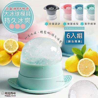 幸福媽咪 多用途製冰盒/冰塊冰球製冰器*6入(HM-308)可做冰棒