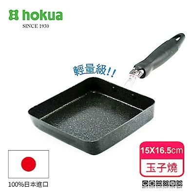 【日本北陸hokua】輕量級大理石不沾玉子燒15x16.5cm可用金屬鍋鏟烹飪
