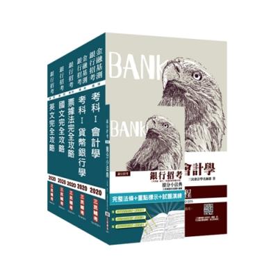 2020年銀行招考[臺灣銀行/土地銀行]5合1套書 (S029F20-1)