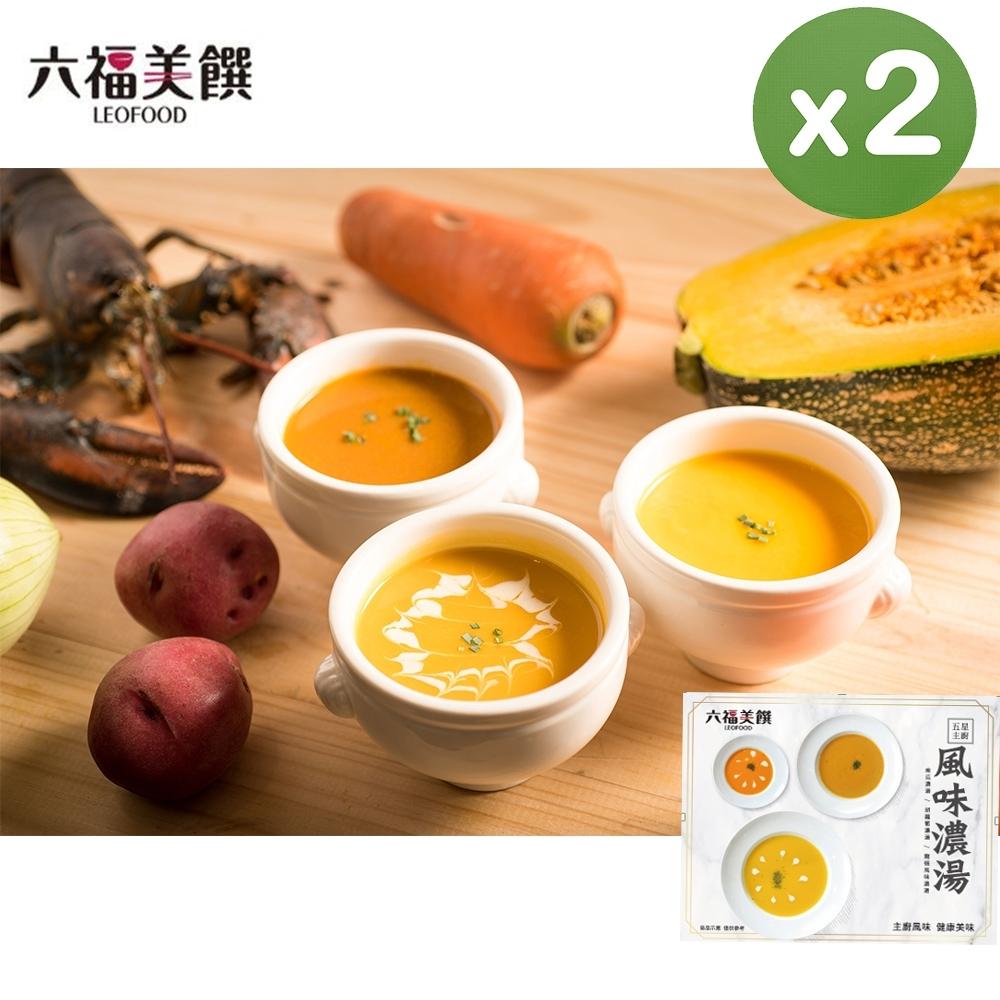 【六福美饌】五星主廚風味濃湯綜合湯品 2盒(南瓜、胡蘿蔔、龍蝦風味濃湯)