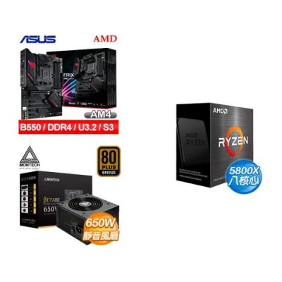 (U+MB+P) AMD R7 5800X(無風扇)+華碩 ROG STRIX B550-F GAMING(WI-FI)主機板+MONTECH BETA 650W 銅牌 電源供應器