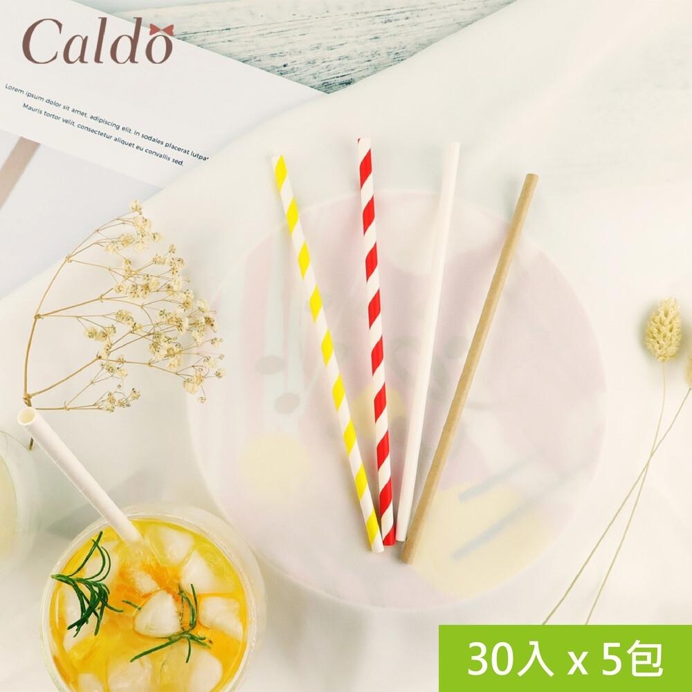 【Caldo卡朵生活】高品質無毒環保紙吸管(30入x5)(FS8)(快)