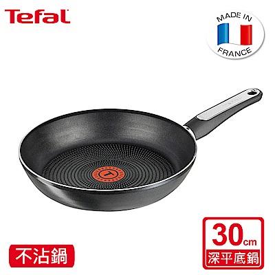 Tefal法國特福 高效系列不沾深平底鍋30CM(快)