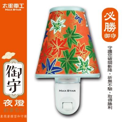 太星電工 御守LED必勝夜燈(3入) ZC723*3