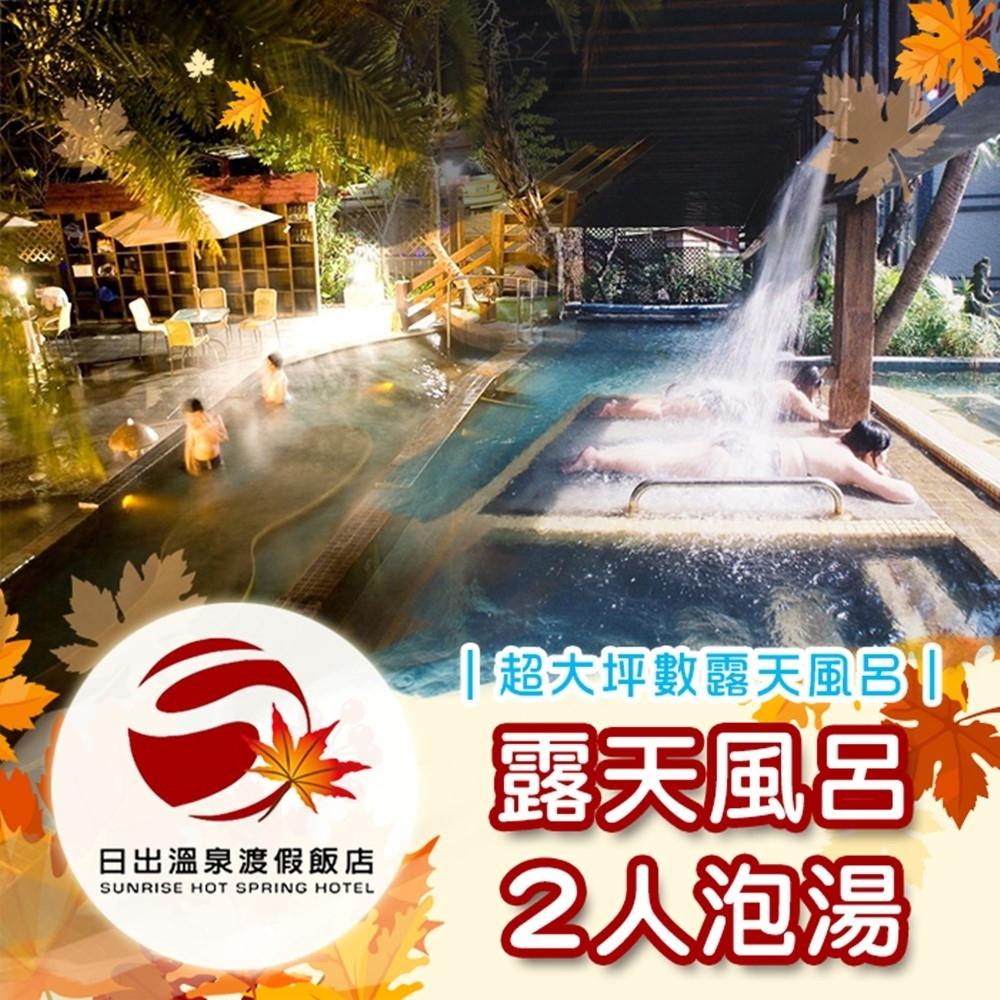 (苗栗)日出溫泉渡假飯店-露天風呂雙人泡湯券