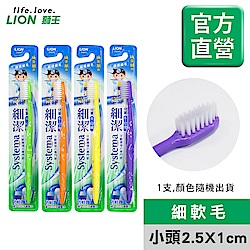 日本獅王LION 細潔兒童牙刷(低學年用)6~12歲 (顏色隨機出貨)