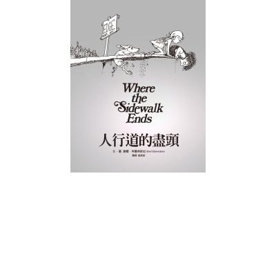 人行道的盡頭(首刷限量經典珍藏書衣)
