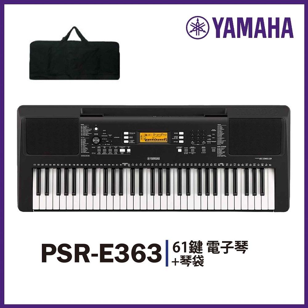 YAMAHA PSR-E363 / 61鍵電子琴/公司貨保固(含台製琴袋)