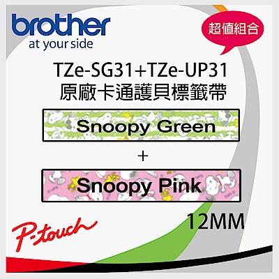 【組合】brother TZe-SG31+TZe-UP31 12MM 原廠卡通護貝標籤帶